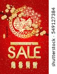 chinese new year sale design... | Shutterstock .eps vector #549127384