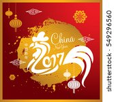 chinese new year 2017 vector... | Shutterstock .eps vector #549296560