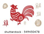 vector rooster illustration and ... | Shutterstock .eps vector #549450478