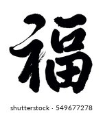 chinese new year calligraphy... | Shutterstock . vector #549677278