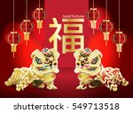 twin chinese lion dance... | Shutterstock .eps vector #549713518