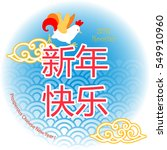 chinese red fire rooster new... | Shutterstock .eps vector #549910960