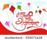 hand drawn makarsankranti...   Shutterstock .eps vector #550071628