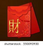 chinese red envelopes | Shutterstock .eps vector #550093930