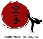 japan flag. japan calligraphy   ... | Shutterstock .eps vector #550332253