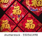 spring festival couplets with... | Shutterstock . vector #550561498