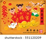 vintage chinese new year poster ... | Shutterstock .eps vector #551120209