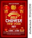 chinese new year party design... | Shutterstock .eps vector #551412550