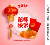 chinese new year greeting... | Shutterstock .eps vector #551412574