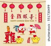 chinese new year 2017. chinese ... | Shutterstock .eps vector #551730499