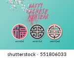 happy chinese new year.... | Shutterstock .eps vector #551806033