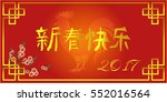 red envelope for chinese new... | Shutterstock .eps vector #552016564