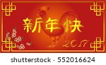 red envelope for chinese new... | Shutterstock .eps vector #552016624