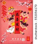 vintage chinese new year poster ... | Shutterstock .eps vector #552056170