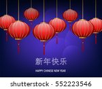 postcard chinese new year... | Shutterstock .eps vector #552223546