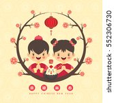 2017 chinese new year greeting... | Shutterstock .eps vector #552306730