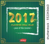 chinese new year 2017 poster.... | Shutterstock .eps vector #552343663