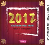 chinese new year 2017 poster.... | Shutterstock .eps vector #552343876