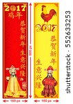 banners for 2017 chinese new... | Shutterstock . vector #552633253