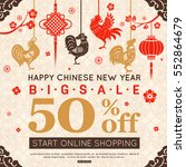 chinese new year sale  banner... | Shutterstock .eps vector #552864679