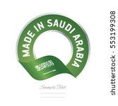 made in saudi arabia flag green ... | Shutterstock .eps vector #553199308