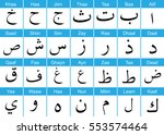 arabic alphabets with english... | Shutterstock .eps vector #553574464