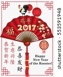 business chinese new year of... | Shutterstock . vector #553591948