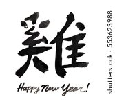 happy new year  chinese... | Shutterstock . vector #553623988