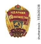 work award of the soviet union. ... | Shutterstock . vector #553630138