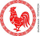 zodiac sign for year of rooster | Shutterstock .eps vector #553709224