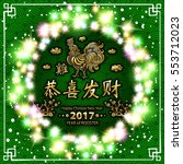 gold calligraphy 2017. happy... | Shutterstock . vector #553712023
