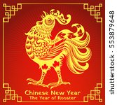 2017 chinese new year design | Shutterstock .eps vector #553879648