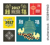 chinese new year 2017 modern... | Shutterstock .eps vector #553894960