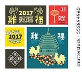 chinese new year 2017 modern... | Shutterstock .eps vector #553894960