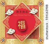 vector chinese new year of... | Shutterstock .eps vector #554163988