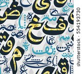 seamless pattern with arabic... | Shutterstock .eps vector #554193730