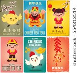 vintage chinese new year poster ... | Shutterstock .eps vector #554313514