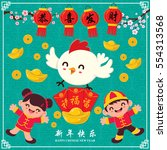 vintage chinese new year poster ... | Shutterstock .eps vector #554313568