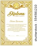 diploma template with vintage... | Shutterstock .eps vector #554581210
