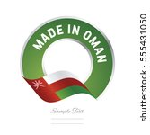 made in oman flag green color... | Shutterstock .eps vector #555431050