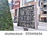 tokyo  japan   january 13  2017 ... | Shutterstock . vector #555440656