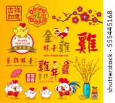 chinese new year decoration... | Shutterstock .eps vector #555445168