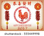 happy chinese new year 2017... | Shutterstock .eps vector #555449998