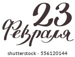 february 23 translation from... | Shutterstock .eps vector #556120144