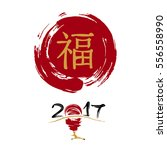 chinese new year 2017. greeting ... | Shutterstock .eps vector #556558990
