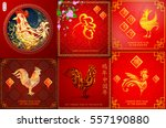 greeting cards with rooster as... | Shutterstock .eps vector #557190880