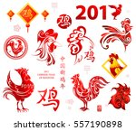 red rooster as symbol of 2017... | Shutterstock .eps vector #557190898