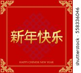 chinese new year background ... | Shutterstock .eps vector #558336046