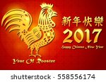 happy chinese new year 2017... | Shutterstock . vector #558556174