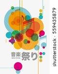 music festival. japanese... | Shutterstock .eps vector #559435879
